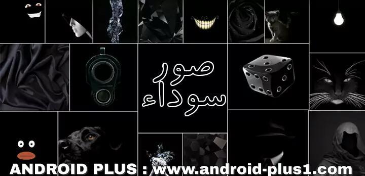 تنزيل افضل تطبيق لتحميل خلفيات سوداء Hd عالية الدقة مجانا لهاتفك الاندرويد Android Top News